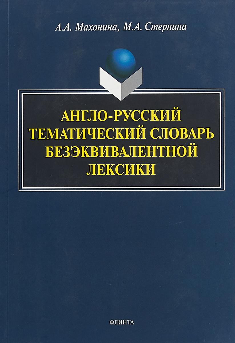 А. А. Махонина, М. А. Стернина. Англо-русский тематический словарь безэквивалентной лексики