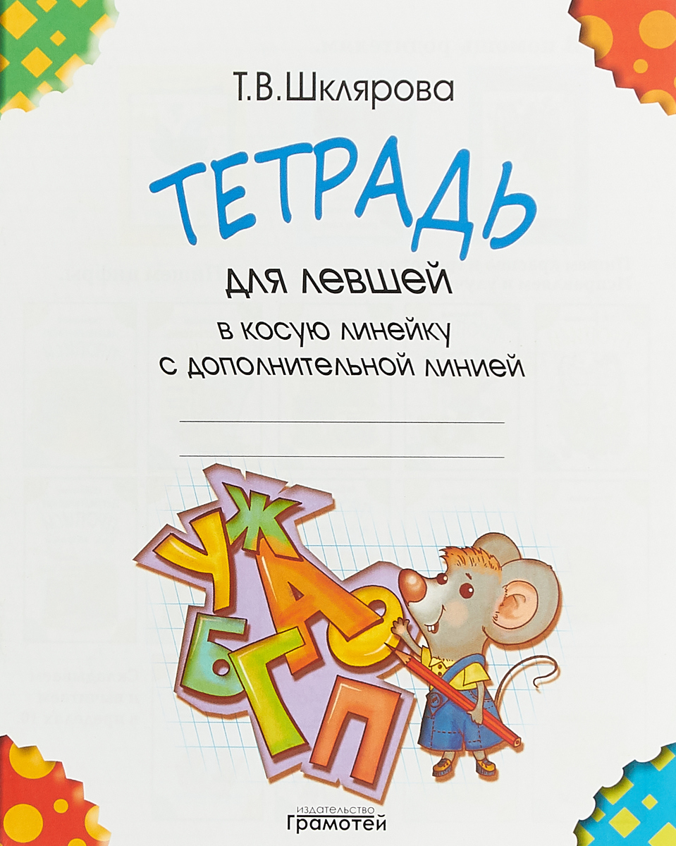 Фото - Т. В. Шклярова Тетрадь в косую линейку для левшей шклярова татьяна васильевна тетрадь для левшей в косую линейку с дополнительной линией
