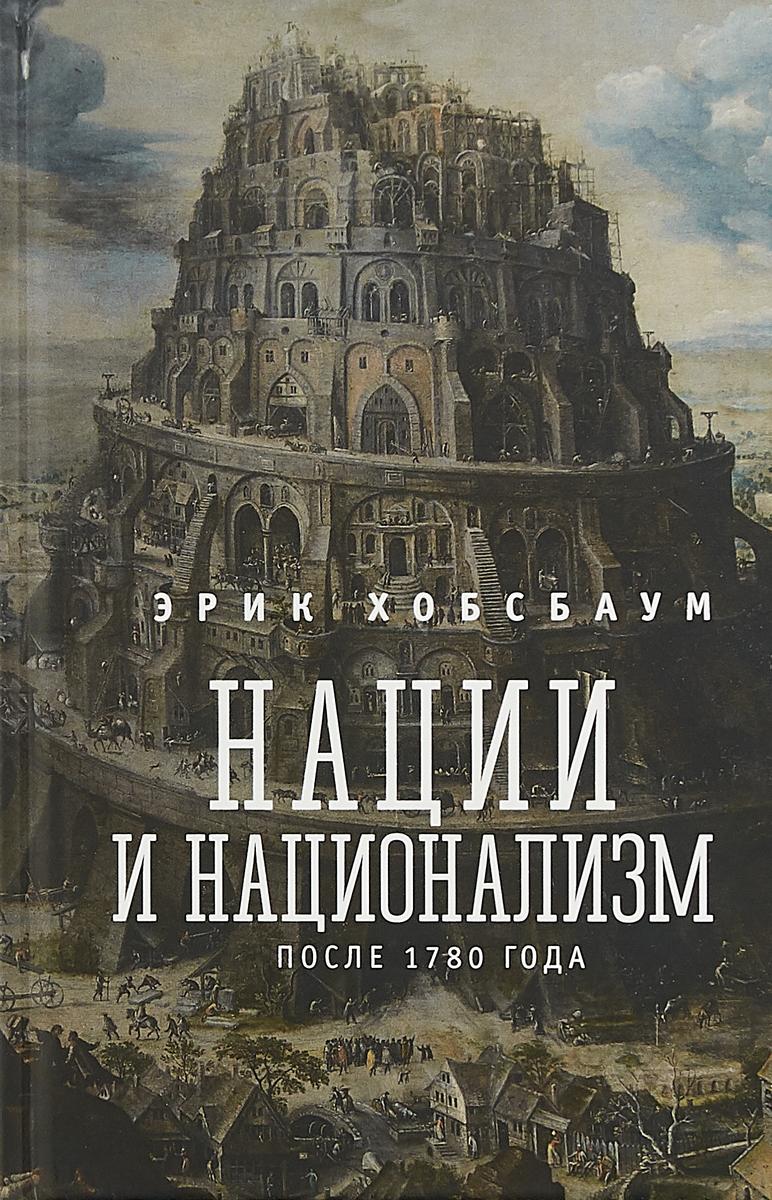 Э. Хобсбаум Нации и национализм после 1780 года