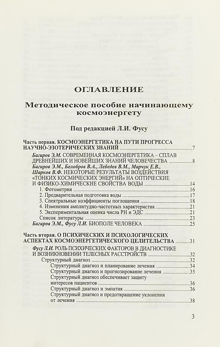 Фусу Л. И.. Методическое пособие начинающему космоэнергету