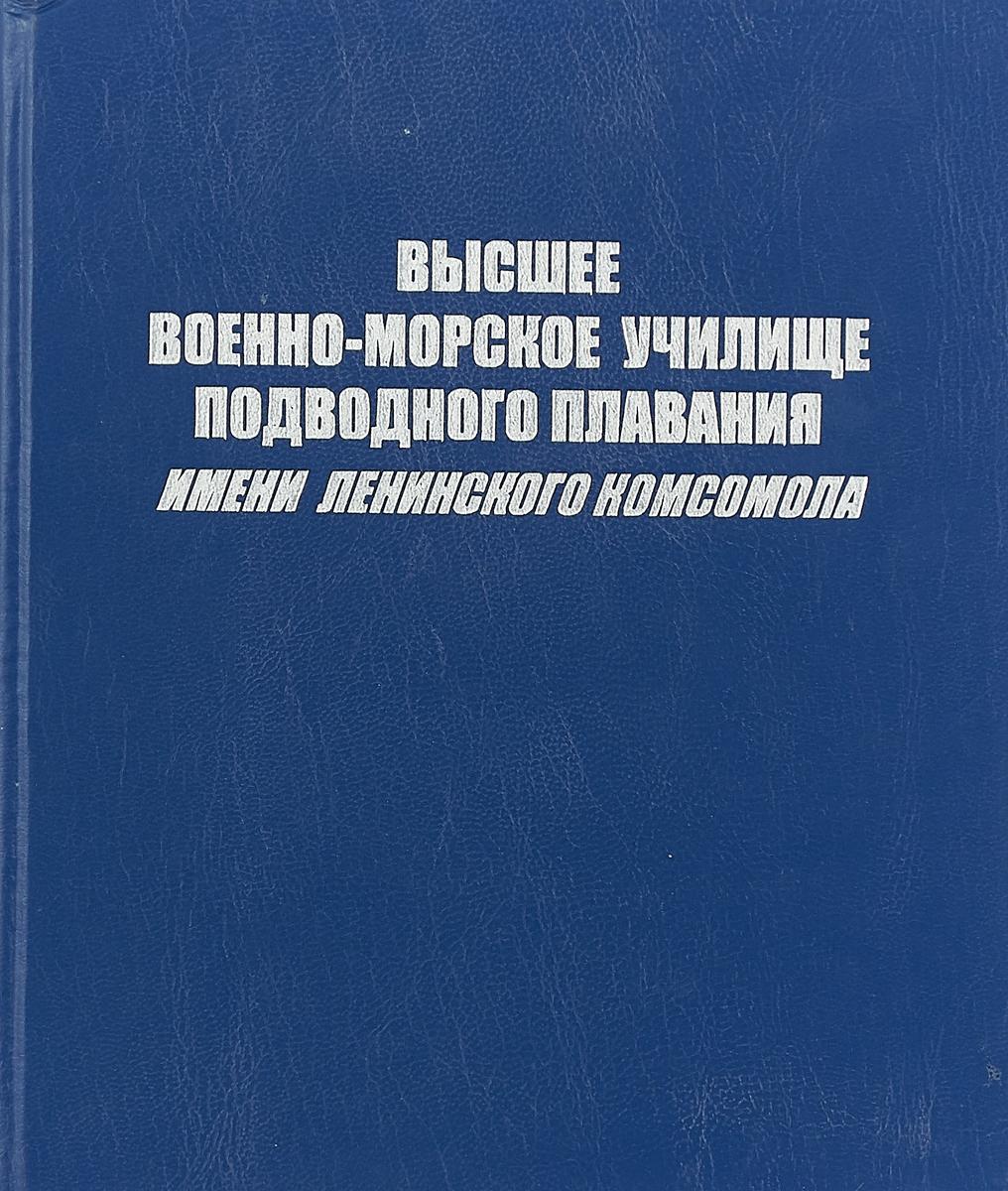 Высшее военно-морское училище подводного плавания имени Ленинского комсомола