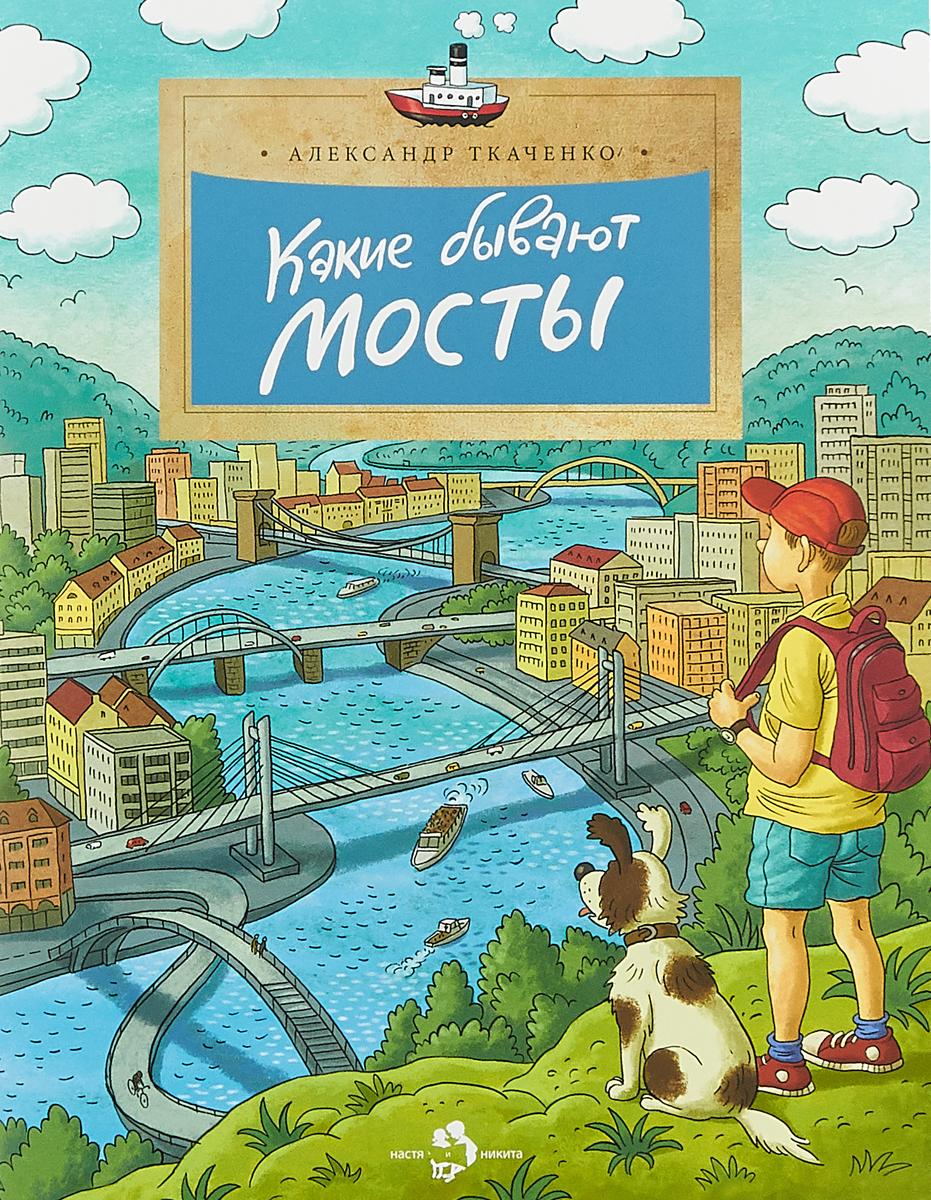 Какие бывают мосты, А. Ткаченко