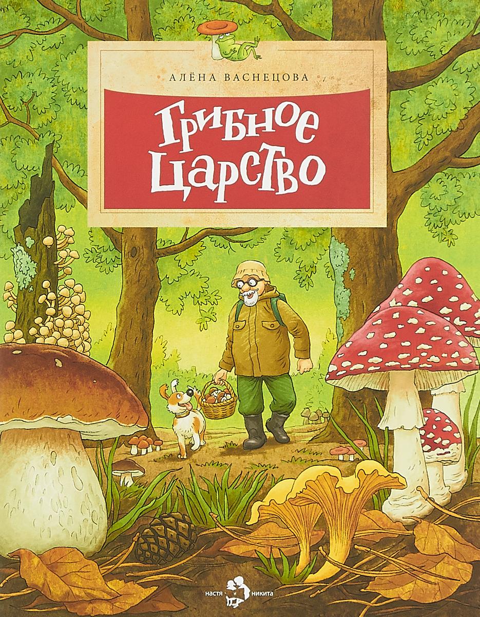 А. Васнецова Грибное царство алена васнецова грибное царство