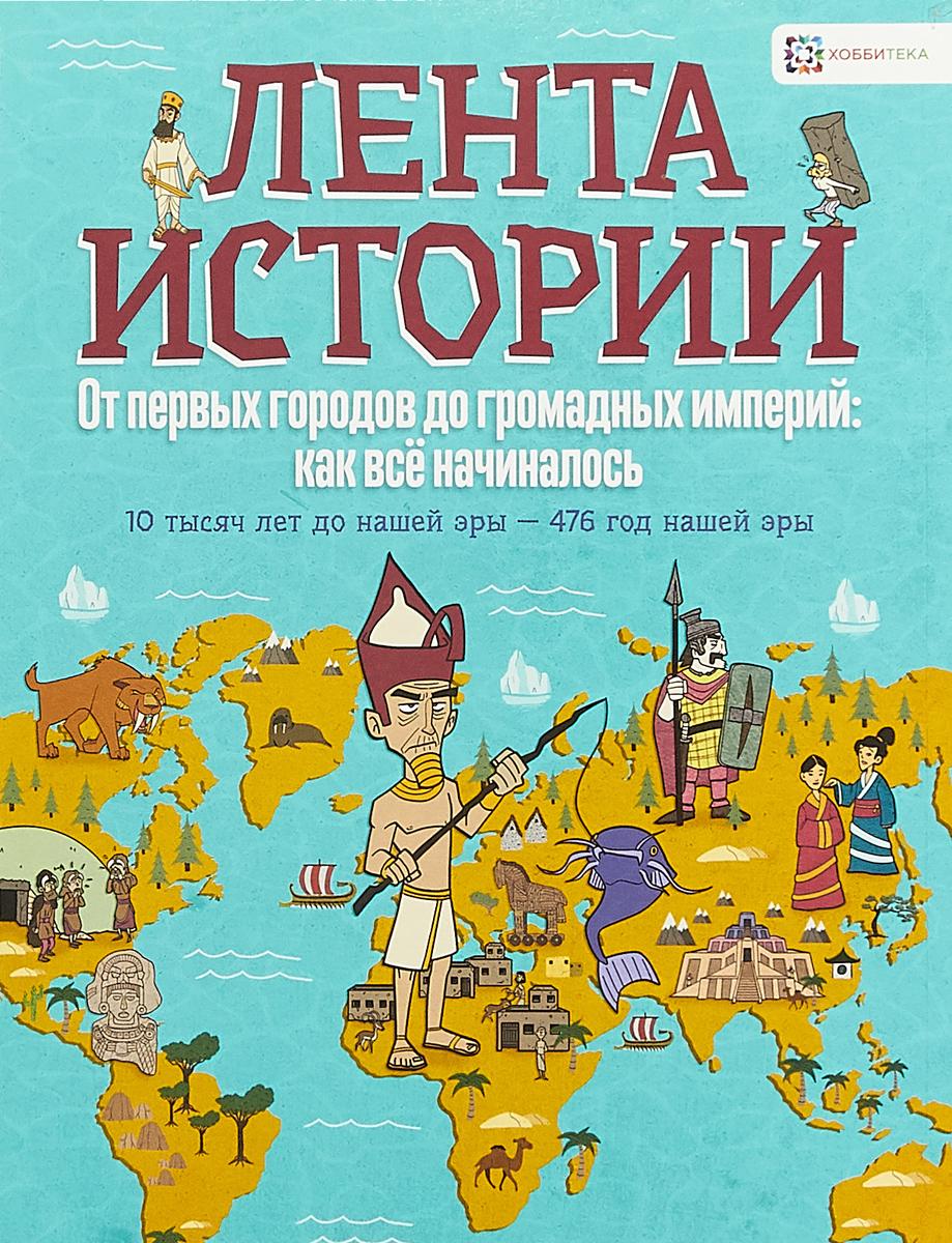 Фардон Дж. От первых городов до громадных империй: как всё начиналось. 10 тысяч лет до нашей эры - 476 год