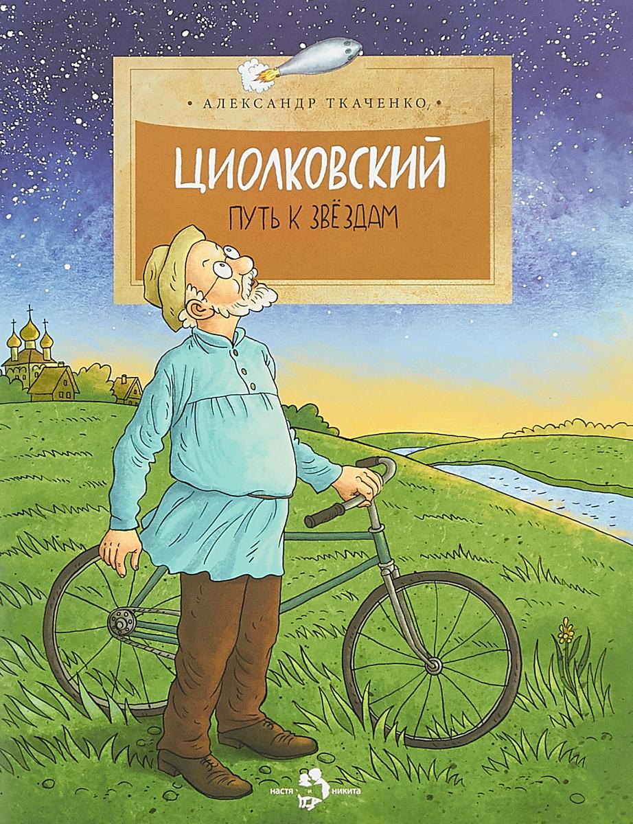 Циолковский. Путь к звездам, А. Ткаченко