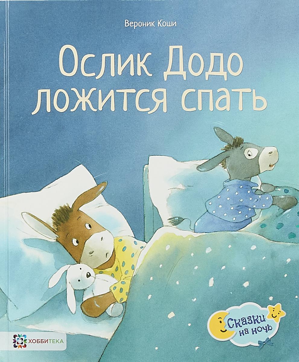 Вероник Коши Ослик Додо ложится спать