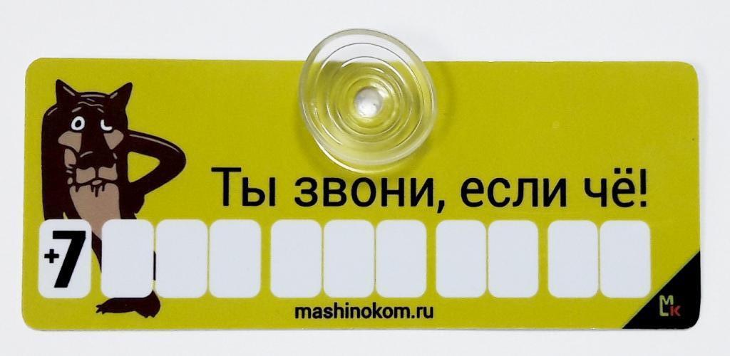 Автовизитка AVP 001 Волкпластик. Размер 5*12см автовизитка mashinokom флаг avp 002 на присоске