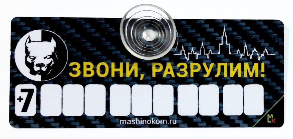 Автовизитка AVP 004 Питбуль,пластик, размер 5*12см автовизитка mashinokom флаг avp 002 на присоске