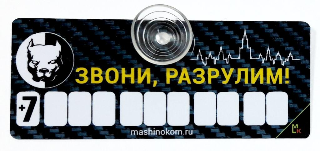 Фото - Автовизитка AVP 004 Питбуль,пластик, размер 5*12см авто