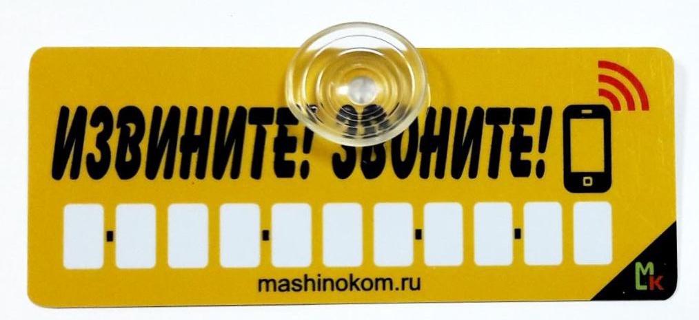 Автовизитка AVP 005 Извините,звоните,пластик, размер 5*12см автовизитка mashinokom флаг avp 002 на присоске