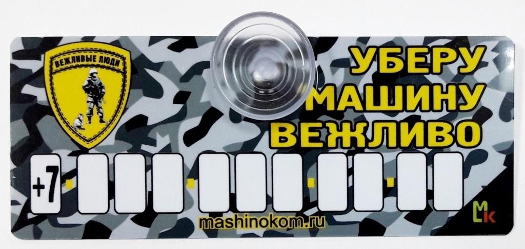 Автовизитка AVP 007 Уберу вежливо,пластик, размер 5*12см автовизитка mashinokom флаг avp 002 на присоске