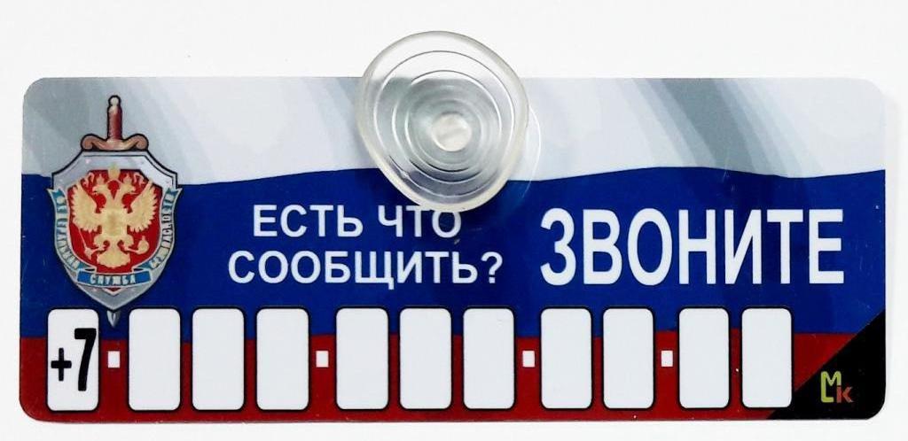 Автовизитка AVP 009 Есть что сообщить,пластик, размер 5*12см автовизитка mashinokom флаг avp 002 на присоске
