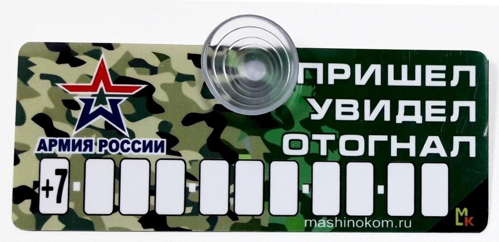 Автовизитка AVP 006 Пришел,увидел,пластик, размер 5*12см автовизитка mashinokom флаг avp 002 на присоске
