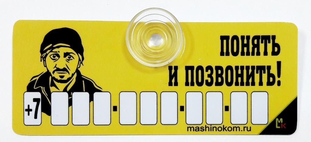 Автовизитка AVP 010 Понять и позвонить,пластик, размер 5*12см автовизитка mashinokom флаг avp 002 на присоске