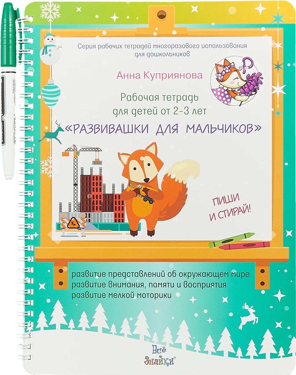 Анна Куприянова Развивашки для мальчиков. Пиши и стирай. Рабочая тетрадь для детей от 2-3 лет