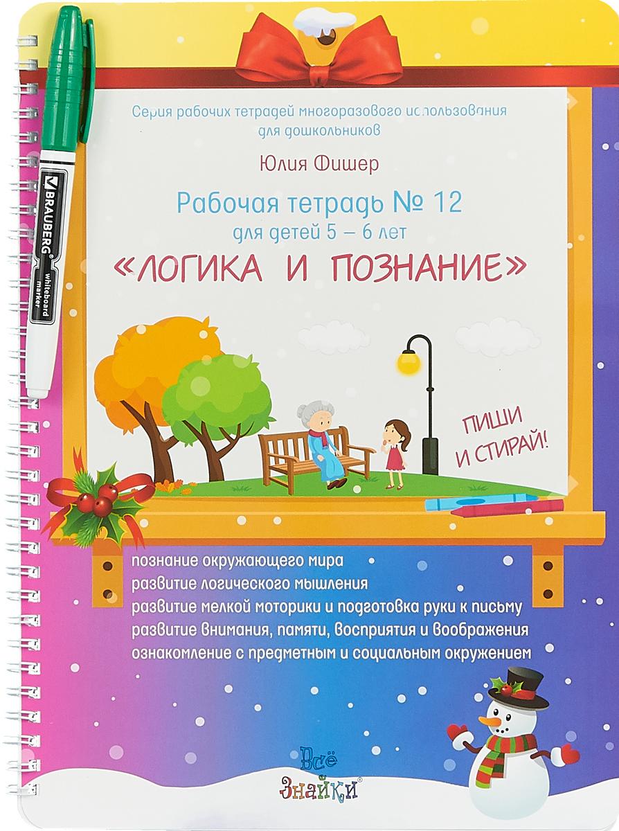 Юлия Фишер Логика и познание. Пиши и стирай. Для детей 5-6 лет. Рабочая тетрадь