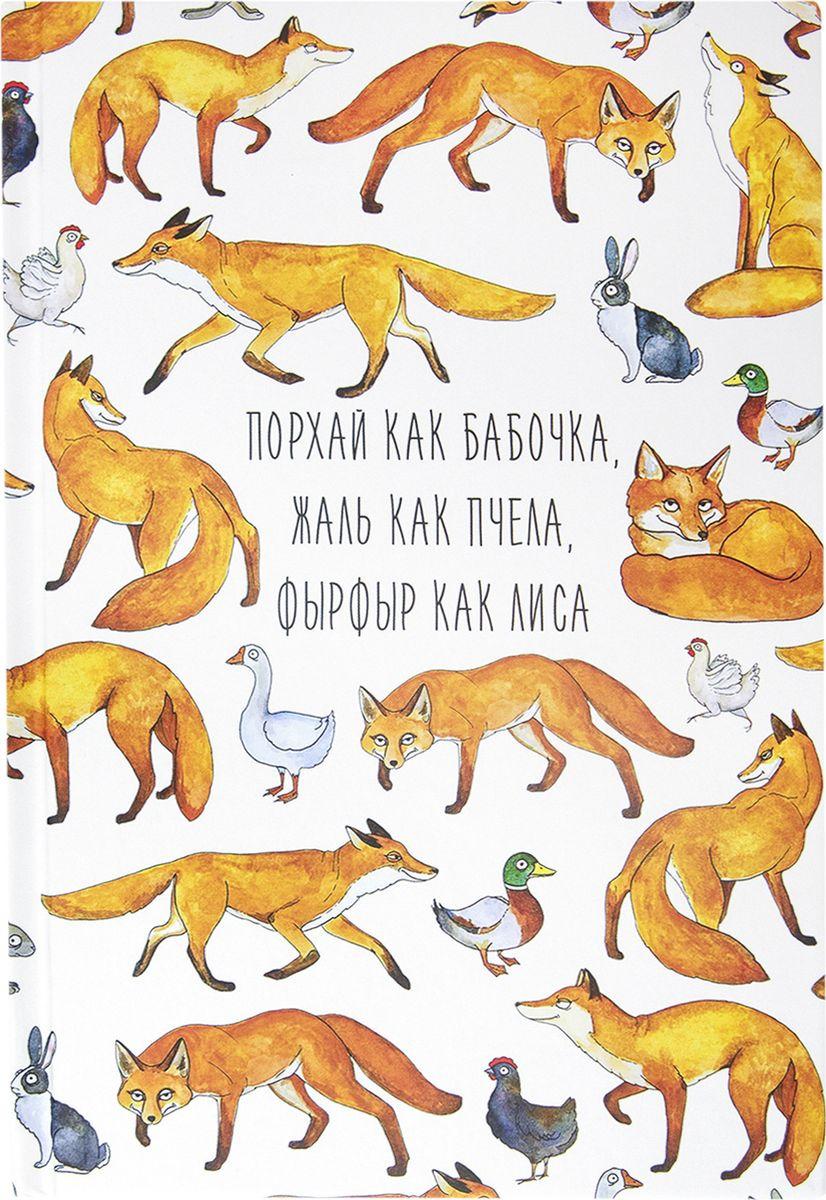 Ежедневник Kawaii Factory Порхай как бабочка недатированный, KW046-000091, А5, 104 листа, оранжевый ежедневник на кнопке kawaii factory большой кот лес 112 страниц формат а6