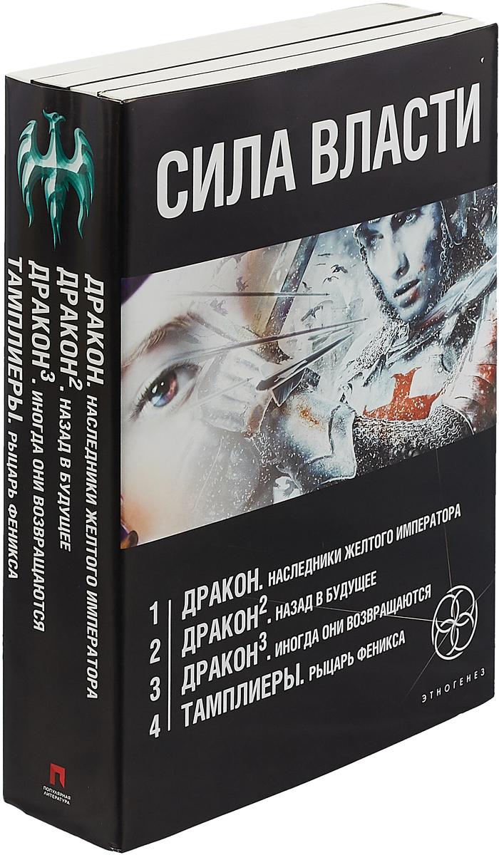 Алимов Игорь Александрович Сила власти (комплект из 4 книг)