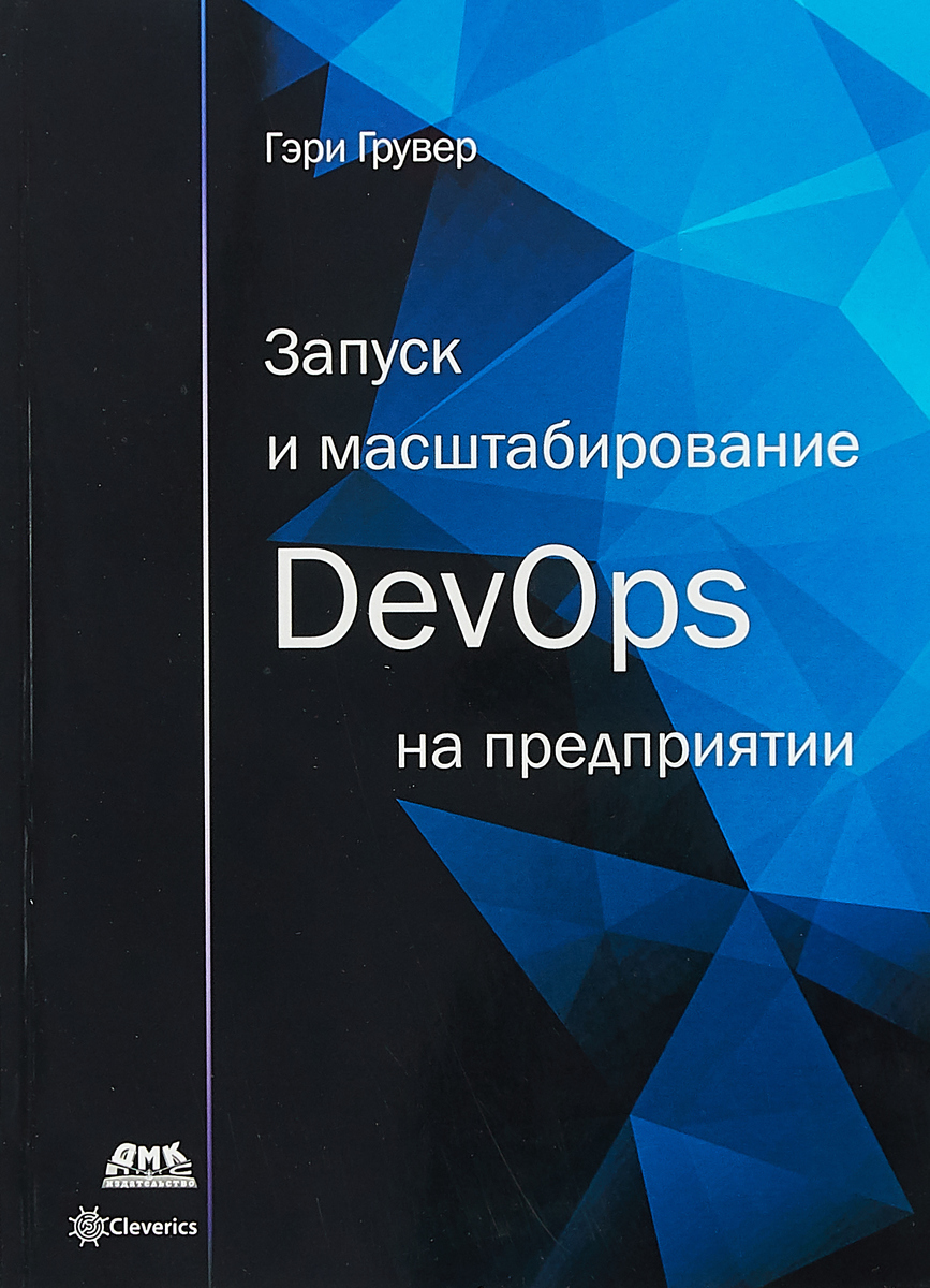 Гэри Грувер Запуск и масштабирование DevOps на предприятии