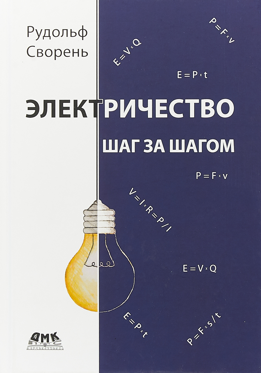 Р. Сворень Электричество шаг за шагом