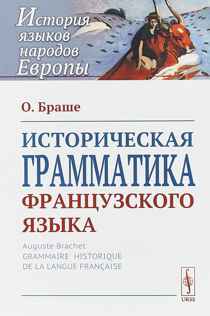 О. Браше Историческая грамматика французского языка