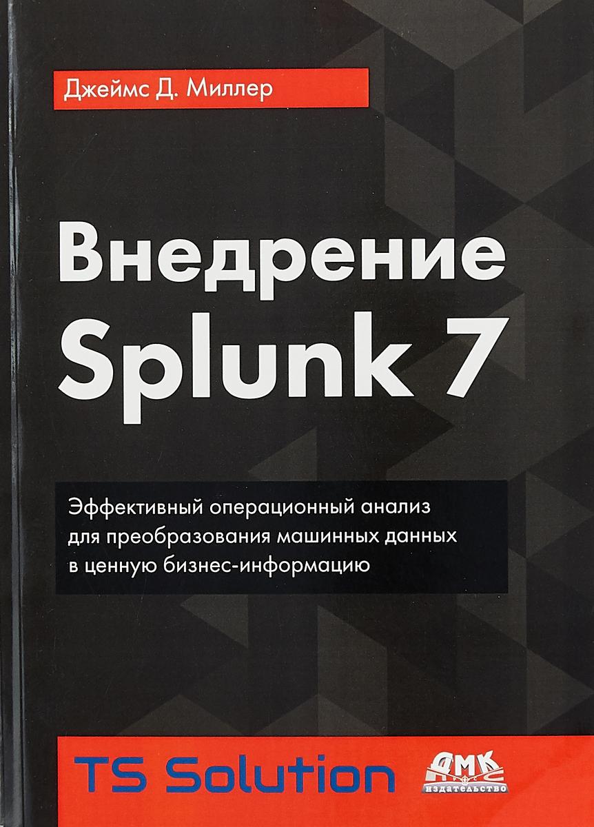 Внедрение Splunk 7