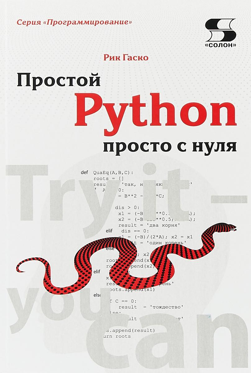 Рик Гаско Простой Python просто с нуля james payne beginning python using python 2 6 and python 3 1