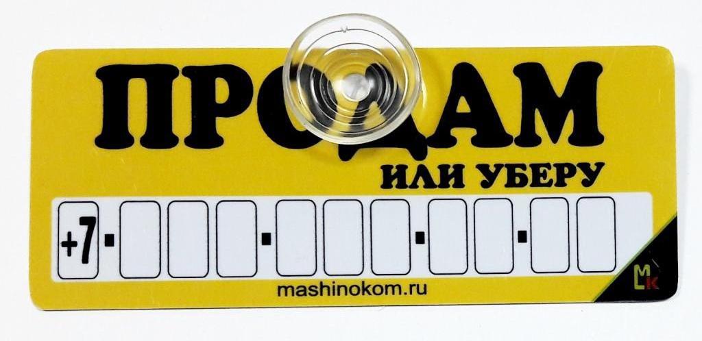 Автовизитка AVP 016Продам,пластик, размер 5*12см автовизитка mashinokom флаг avp 002 на присоске