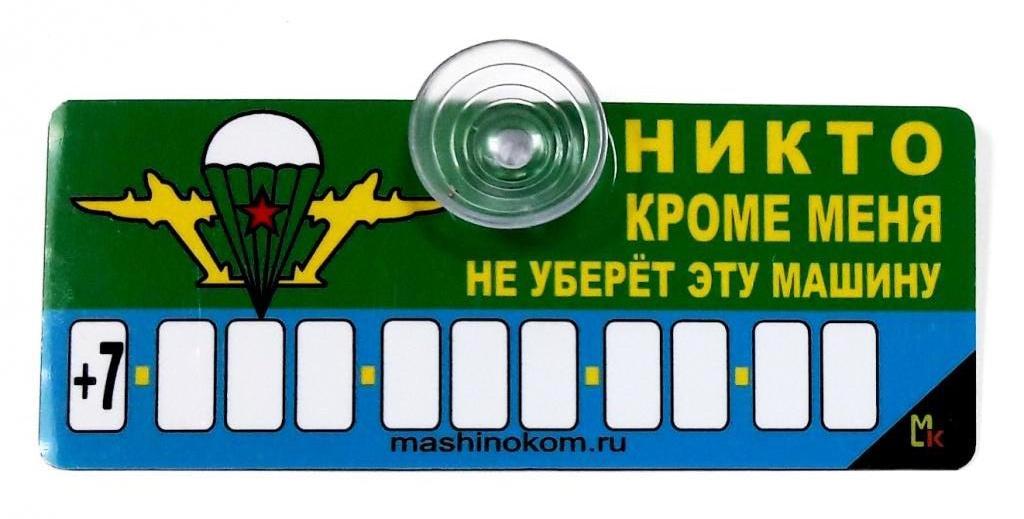 Автовизитка AVP 008 Никто не уберет,пластик, размер 5*12см автовизитка mashinokom флаг avp 002 на присоске