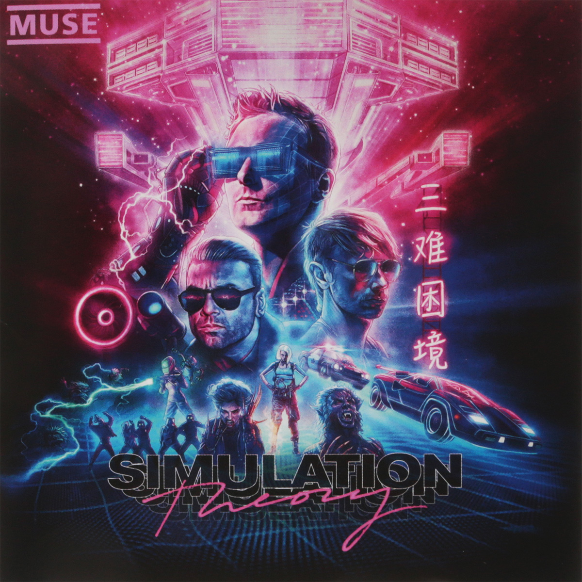 лучшая цена Muse Muse. Simulation Theory