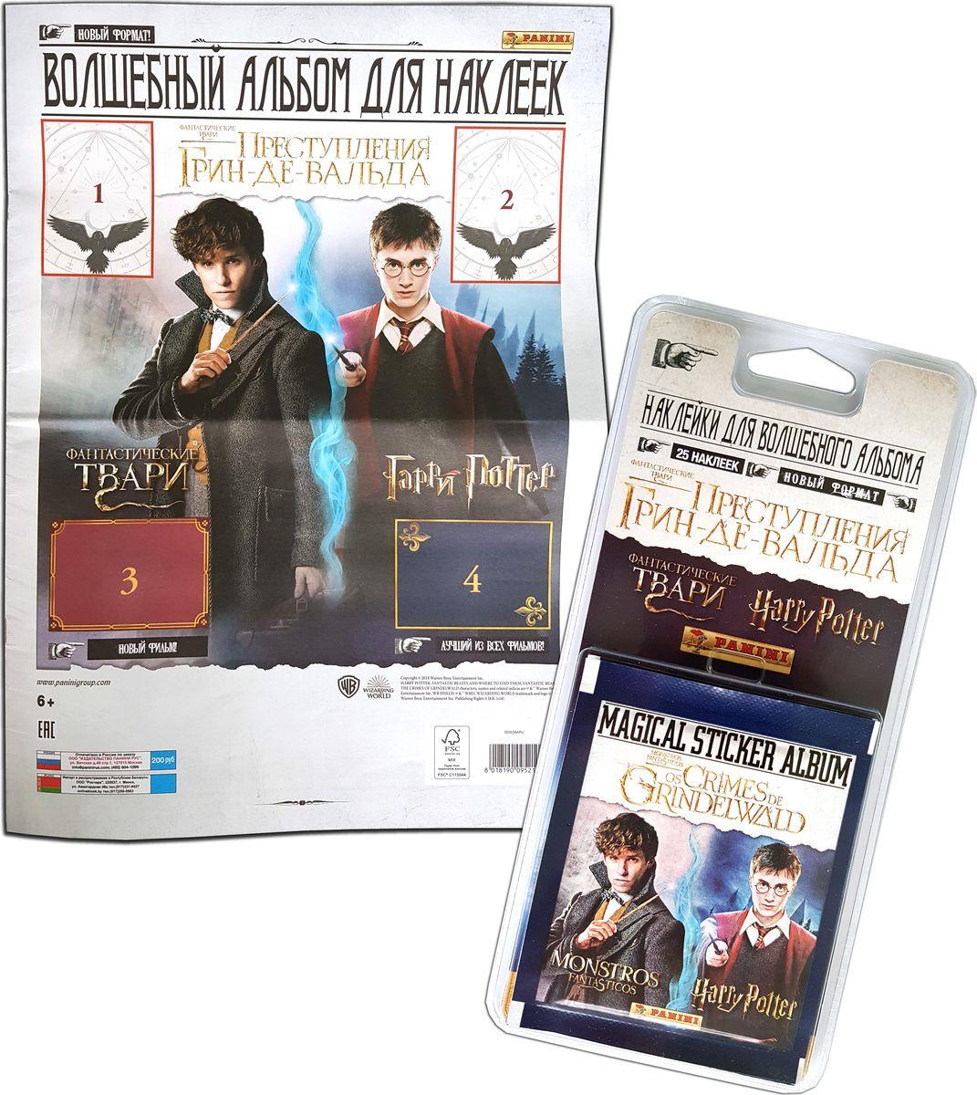 Альбом для наклеек Panini Фантастические твари Преступления Грин-де-Вальда, 5 пакетиков в комплекте