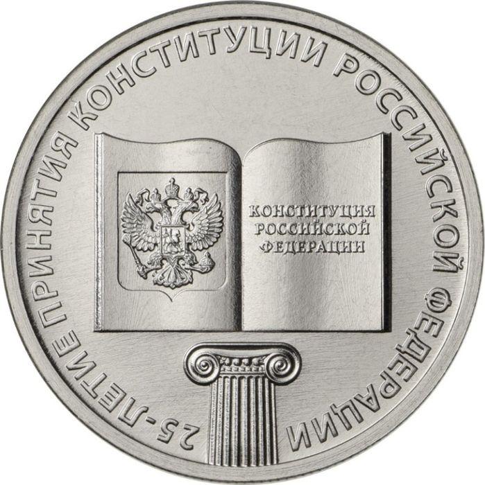 Монета номиналом 25 рублей 2018 ММД, 25 лет Конституции Российской Федерации19911На монетах могут быть микроцарапины от мешкового хранения