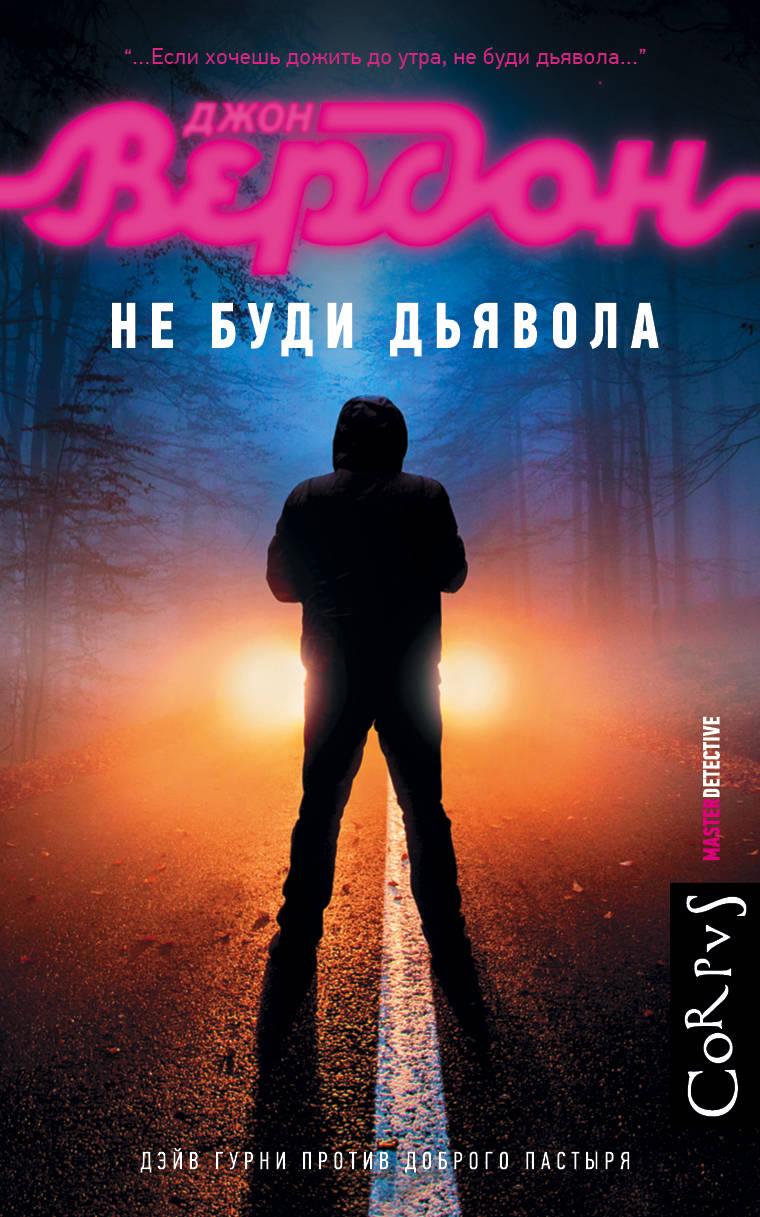 книга соблазнить дьявола