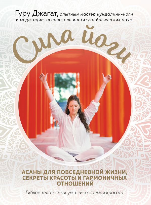 Джагат Гуру Сила йоги. Асаны для повседневной жизни, секреты красоты и гармоничных отношений