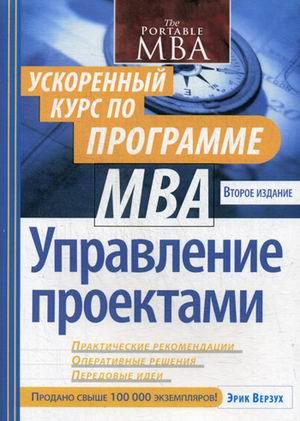 Эрик Верзух. Управление проектами. Ускоренный курс по программе MBA