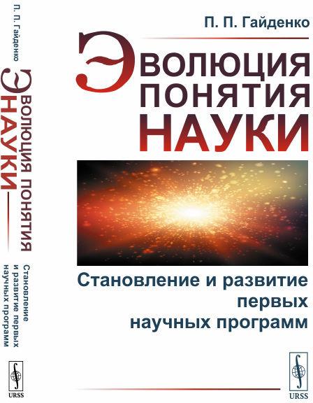 П. П. Гайденко Эволюция понятия науки. Становление и развитие первых научных программ