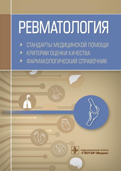 Ревматология. Стандарты медицинской помощи. Критерии оценки качества. Фармакологический справочник