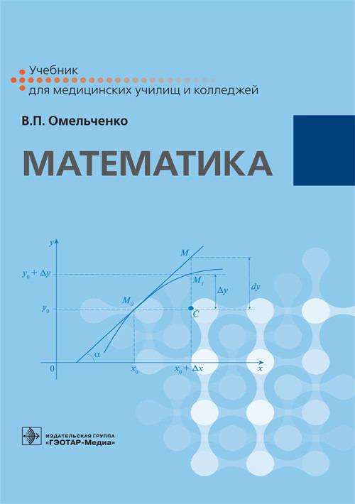 В. П. Омельченко Математика. Учебник недорого