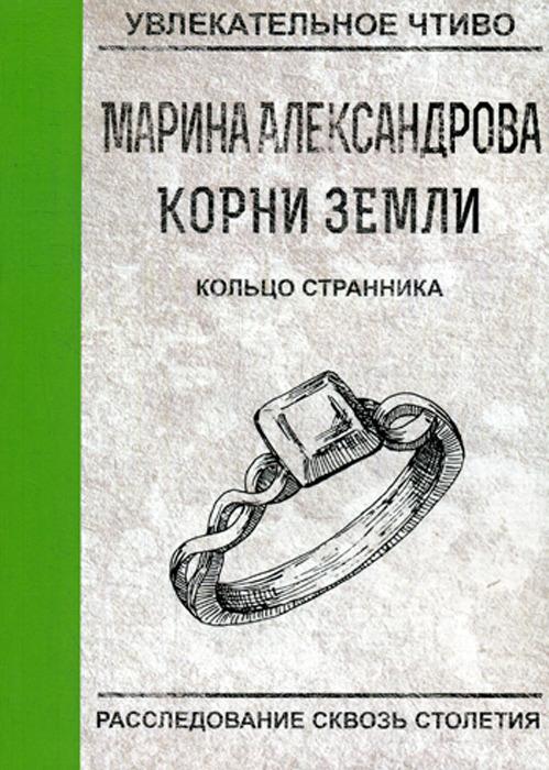 Кольцо странника | Александрова Марина