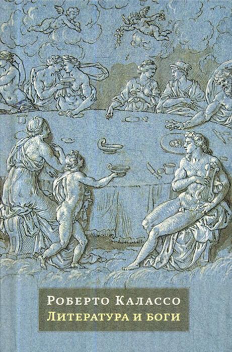 Р. Калассо Литература и боги от лиса рейнарда до сна богов история нидерландской литературы том 3 детская литература