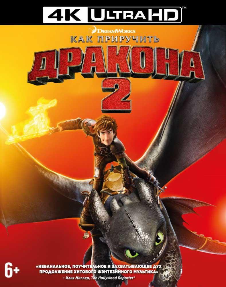Как приручить дракона 2 (4К UHD Blu-ray) сумка printio как приручить дракона беззубик