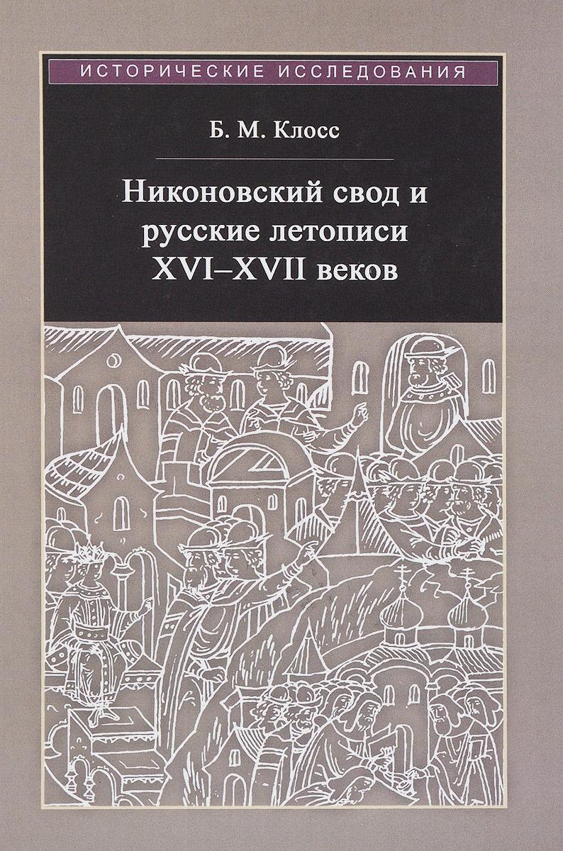 Б. М. Клосс Никоновский свод и русские летописи XVI - XVII веков