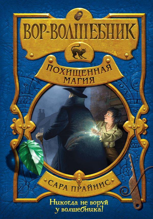 Сара Прайнис Вор-волшебник. Похищенная магия