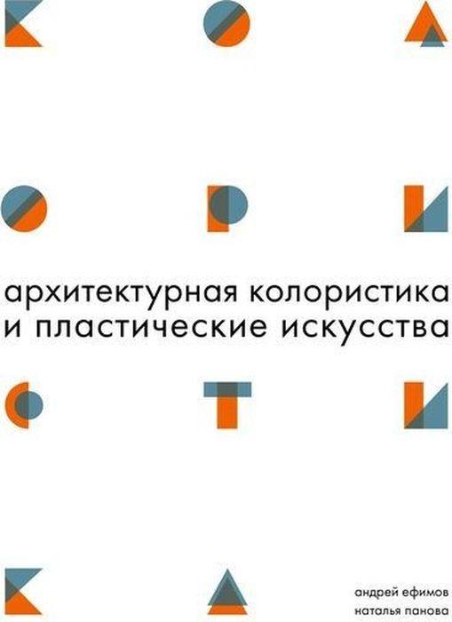 Андрей Ефимов, Наталья Панова Архитектурная колористика и пластические искусства