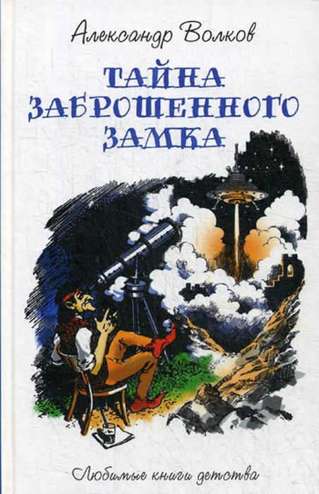 Александр Волков Тайна заброшенного замка. Сказочная повесть недорго, оригинальная цена