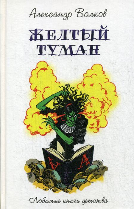 Александр Волков Желтый туман