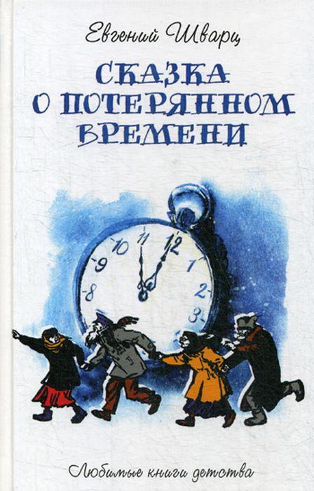 Евгений Шварц Сказка о потерянном времени. Сказки, пьесы
