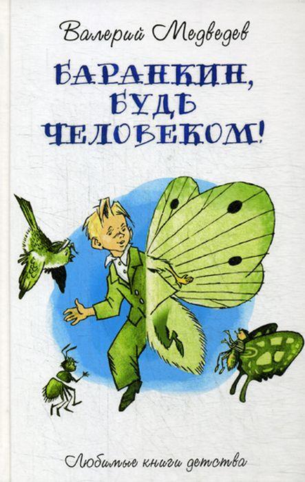 Валерий Медведев Баранкин, будь человеком! Сказочная повесть