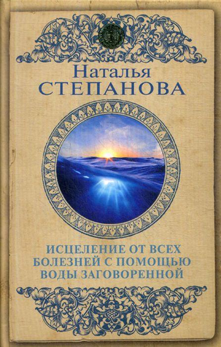 Степанова Н.И. Исцеление от всех болезней с помощью воды