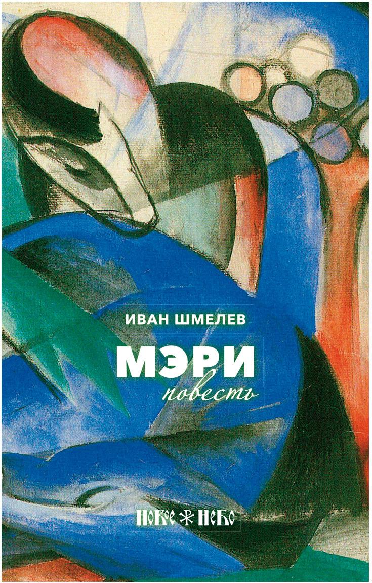 Иван Шмелев Мэри и с шмелев иван сергеевич шмелев
